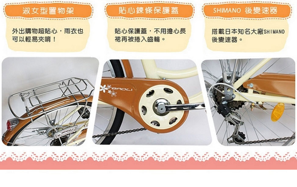 BAOLI SHIMANO 24吋6段變速可在櫻花牛奶車